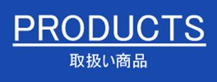 PRODUCTS 飯塚産業の取扱商品