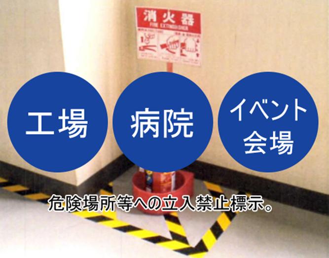 危険表示用ラインテープ21
