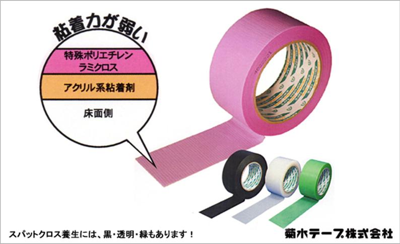 養生テープ15