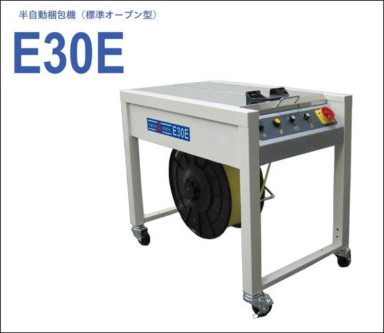 汎用自動梱包機17
