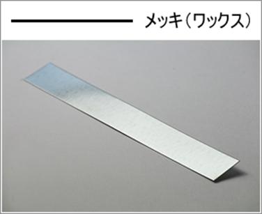 帯鉄(ベーリングフープ)42
