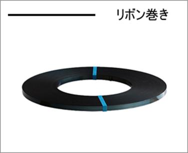 帯鉄(ベーリングフープ)48