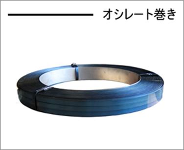 帯鉄(ベーリングフープ)49